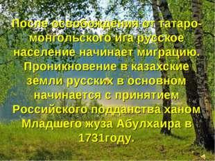 После освобождения от татаро-монгольского ига русское население начинает мигр