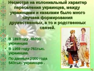 Несмотря на колониальный характер переселения украинцев, между украинцами и к