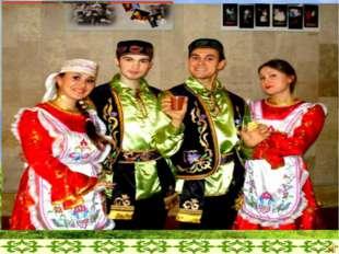 Татары.