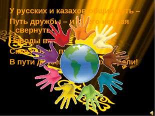 У русских и казахов общий путь – Путь дружбы – и с него нельзя свернуть! Наро