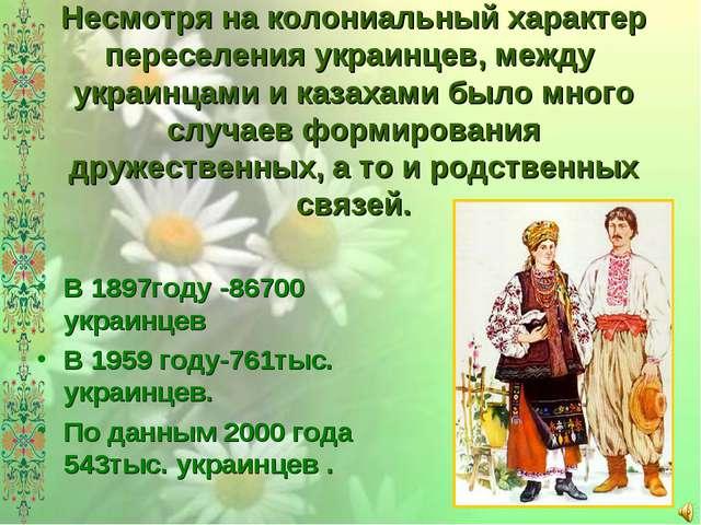 Несмотря на колониальный характер переселения украинцев, между украинцами и к...