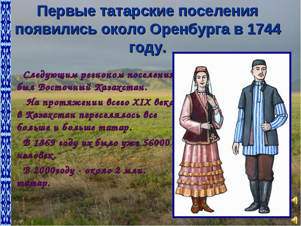 Первые татарские поселения появились около Оренбурга в 1744 году. Следующим р...