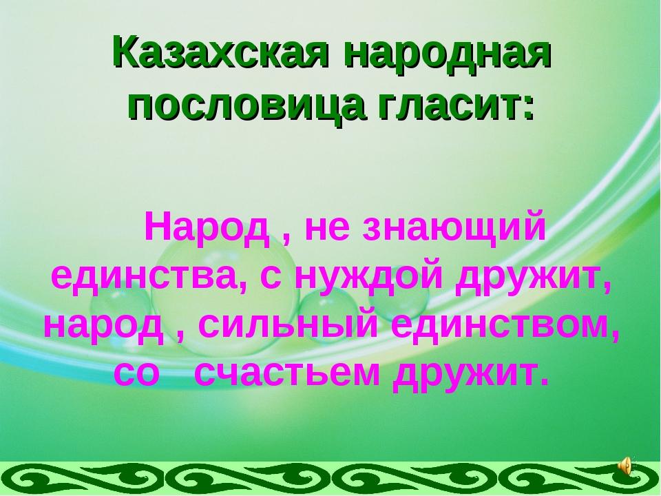 Поговорки и пословицы народов казахстана