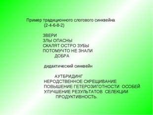 Пример традиционного слогового синквейна (2-4-6-8-2) ЗВЕРИ ЗЛЫ ОПАСНЫ СКАЛЯТ