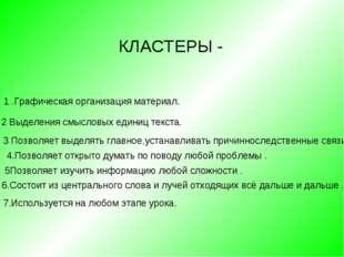 КЛАСТЕРЫ - 1 .Графическая организация материал. 2 Выделения смысловых единиц