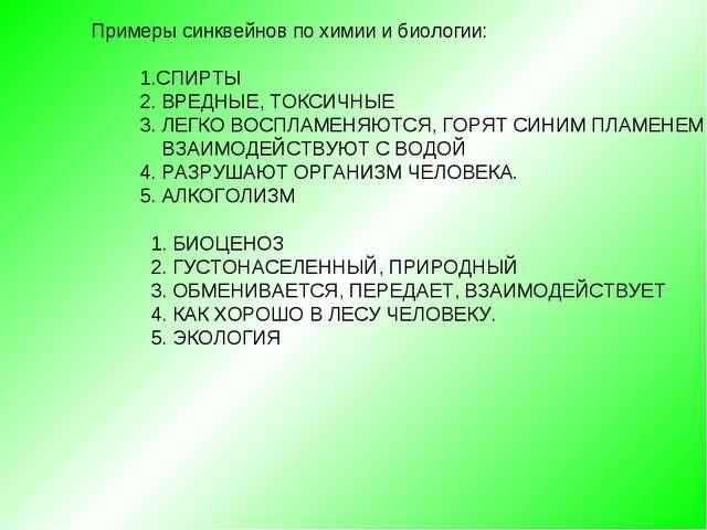 Примеры синквейнов по химии и биологии: 1.СПИРТЫ 2. ВРЕДНЫЕ, ТОКСИЧНЫЕ 3. ЛЕ...