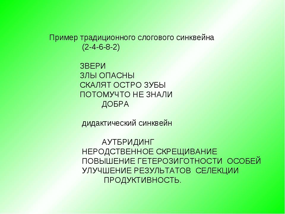 Пример традиционного слогового синквейна (2-4-6-8-2) ЗВЕРИ ЗЛЫ ОПАСНЫ СКАЛЯТ...