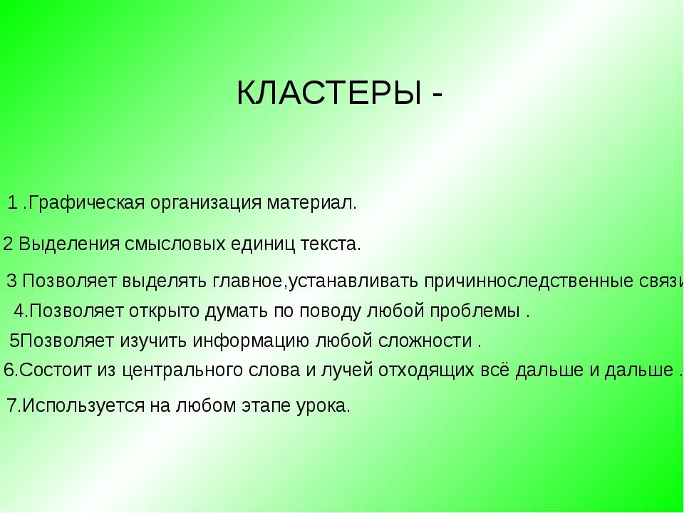КЛАСТЕРЫ - 1 .Графическая организация материал. 2 Выделения смысловых единиц...