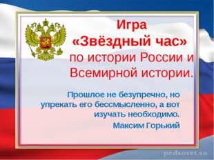 Игра «Звёздный час» по истории России и Всемирной истории. Прошлое не безупр