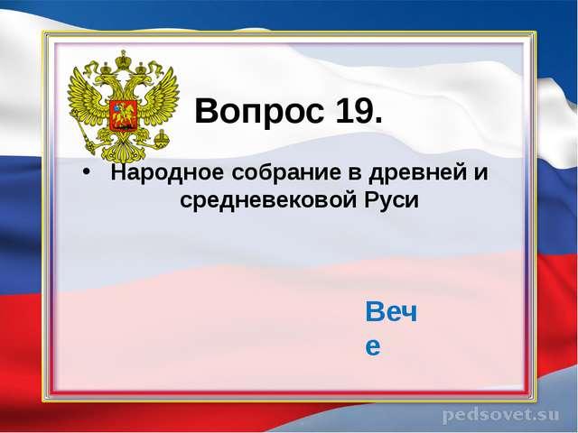 Вопрос 19. Народное собрание в древней и средневековой Руси Вече