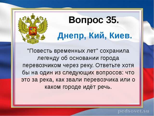 """Вопрос 35. """"Повесть временных лет"""" сохранила легенду об основании города пере..."""