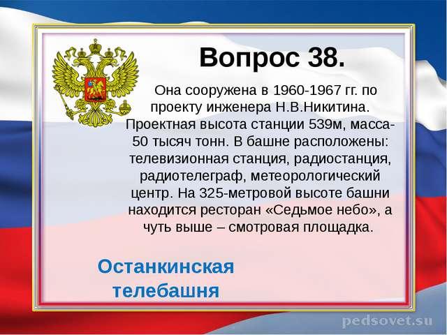 Вопрос 38. Она сооружена в 1960-1967 гг. по проекту инженера Н.В.Никитина. Пр...