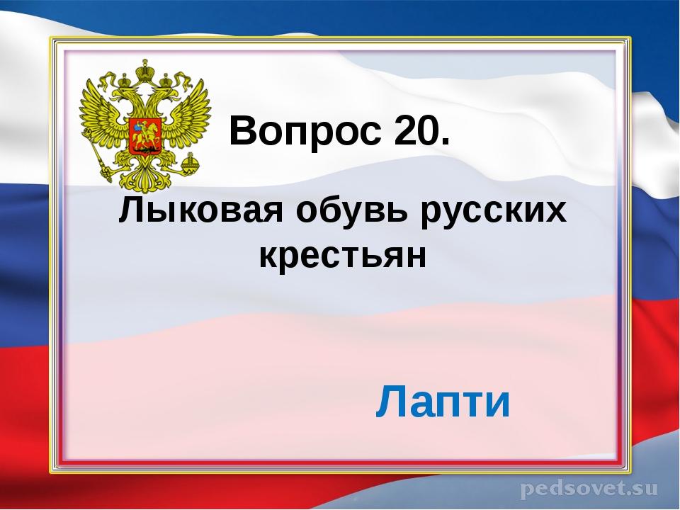 Вопрос 20. Лыковая обувь русских крестьян Лапти
