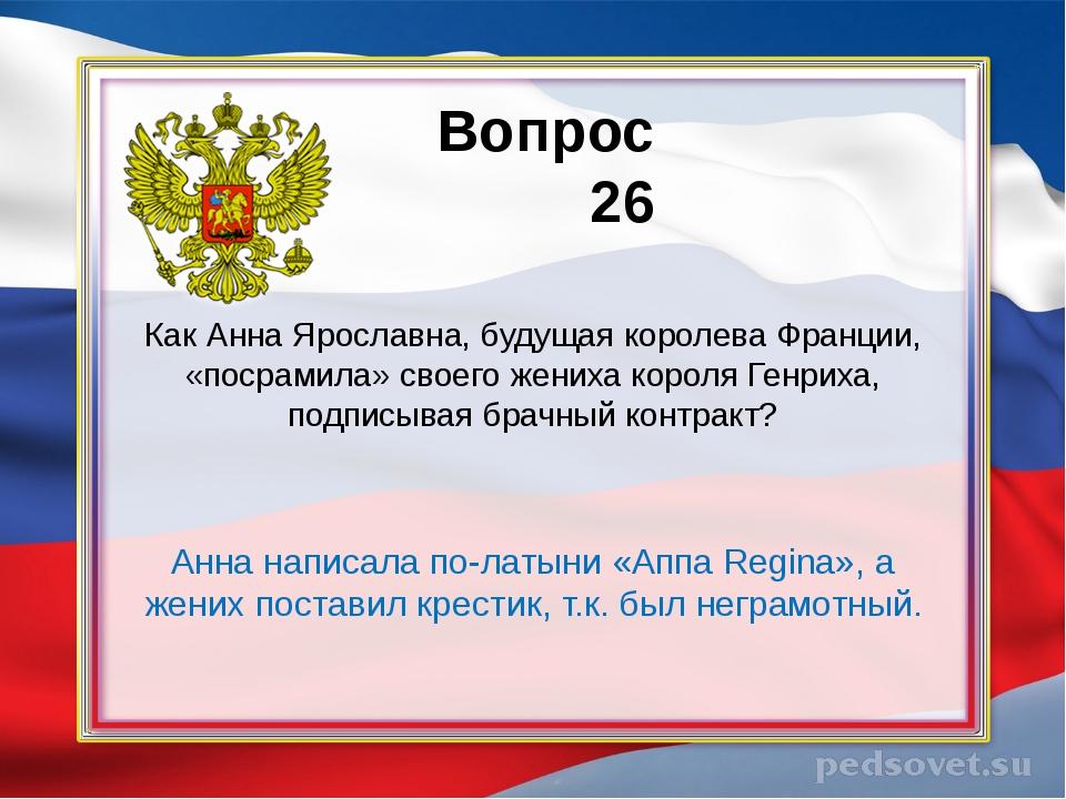 Вопрос 26 Как Анна Ярославна, будущая королева Франции, «посрамила» своего же...