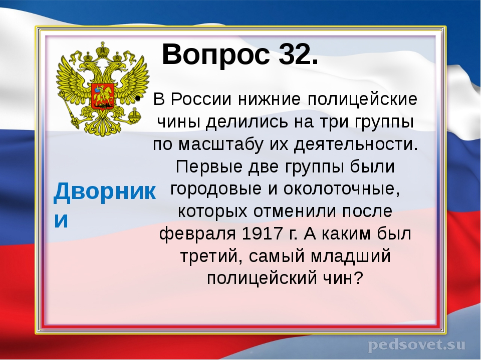 Вопрос 32. В России нижние полицейские чины делились на три группы по масштаб...