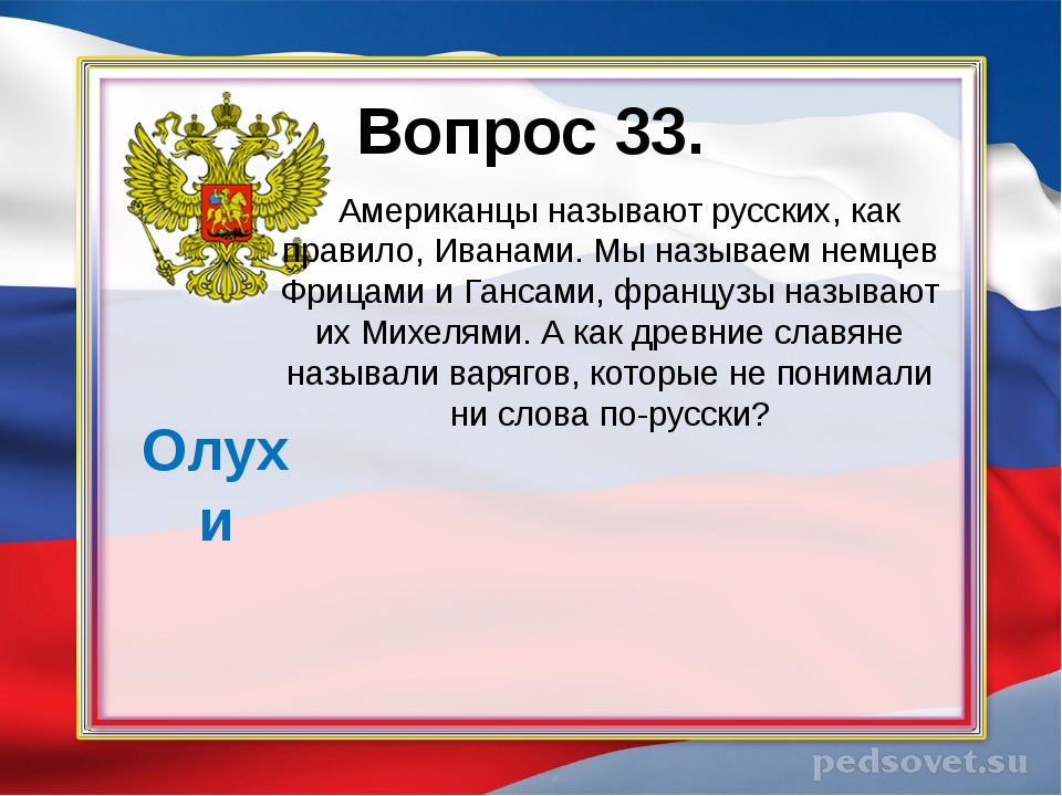 Вопрос 33. Американцы называют русских, как правило, Иванами. Мы называем нем...