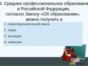19. Среднее профессиональное образование в Российской Федерации, согласно Зак