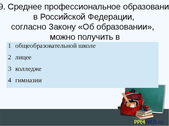 19. Среднее профессиональное образование в Российской Федерации, согласно Зак...