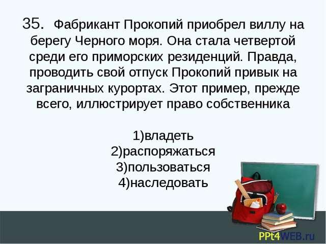 35. Фабрикант Прокопий приобрел виллу на берегу Черного моря. Она стала четв...