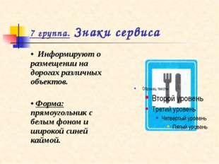 7 группа. Знаки сервиса • Информируют о размещении на дорогах различных объек