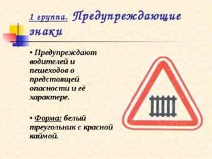 1 группа. Предупреждающие знаки • Предупреждают водителей и пешеходов о предс