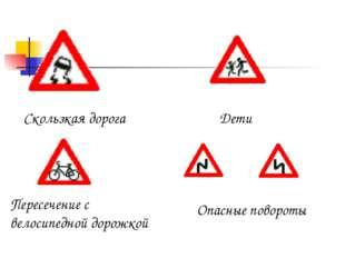 Скользкая дорога Дети Пересечение с велосипедной дорожкой Опасные повороты