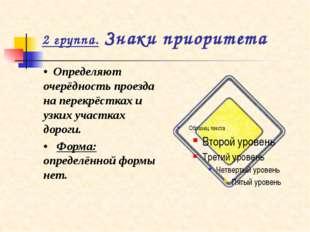 2 группа. Знаки приоритета • Определяют очерёдность проезда на перекрёстках и