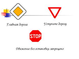 Главная дорога Уступите дорогу Движение без остановки запрещено