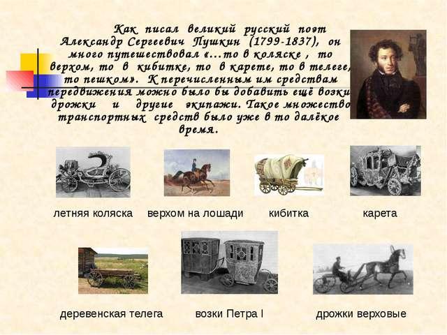 Как писал великий русский поэт Александр Сергеевич Пушкин (1799-1837)...