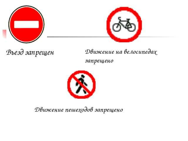 Въезд запрещен Движение на велосипедах запрещено Движение пешеходов запрещено