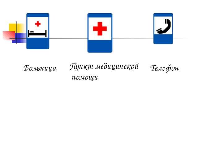 Больница Телефон Пункт медицинской помощи
