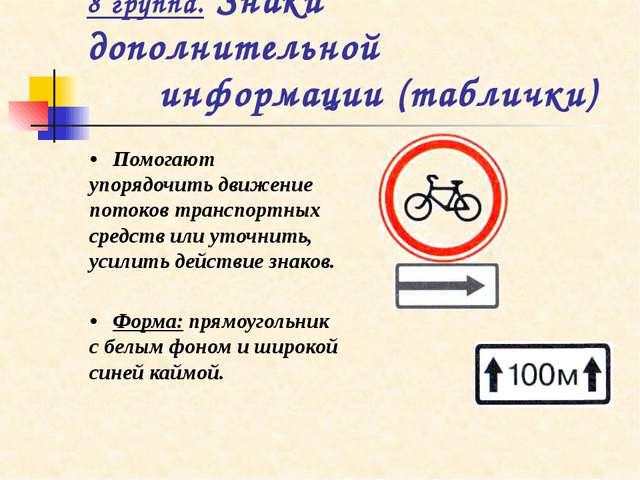 8 группа. Знаки дополнительной информации (таблички) • Помогают упорядочить д...