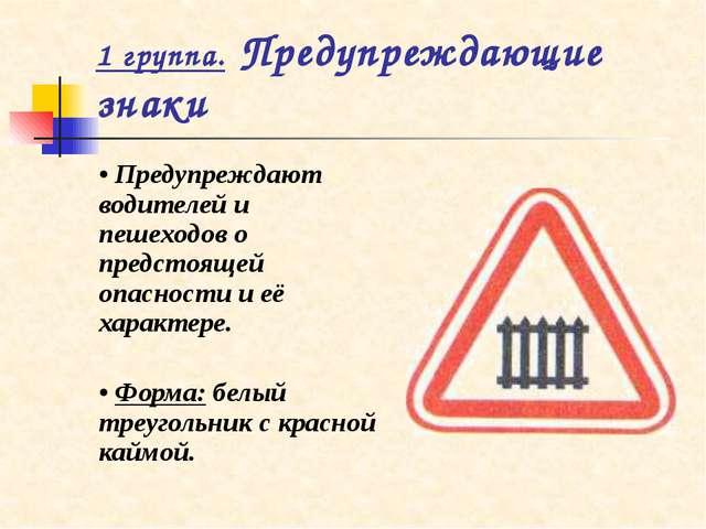 1 группа. Предупреждающие знаки • Предупреждают водителей и пешеходов о предс...