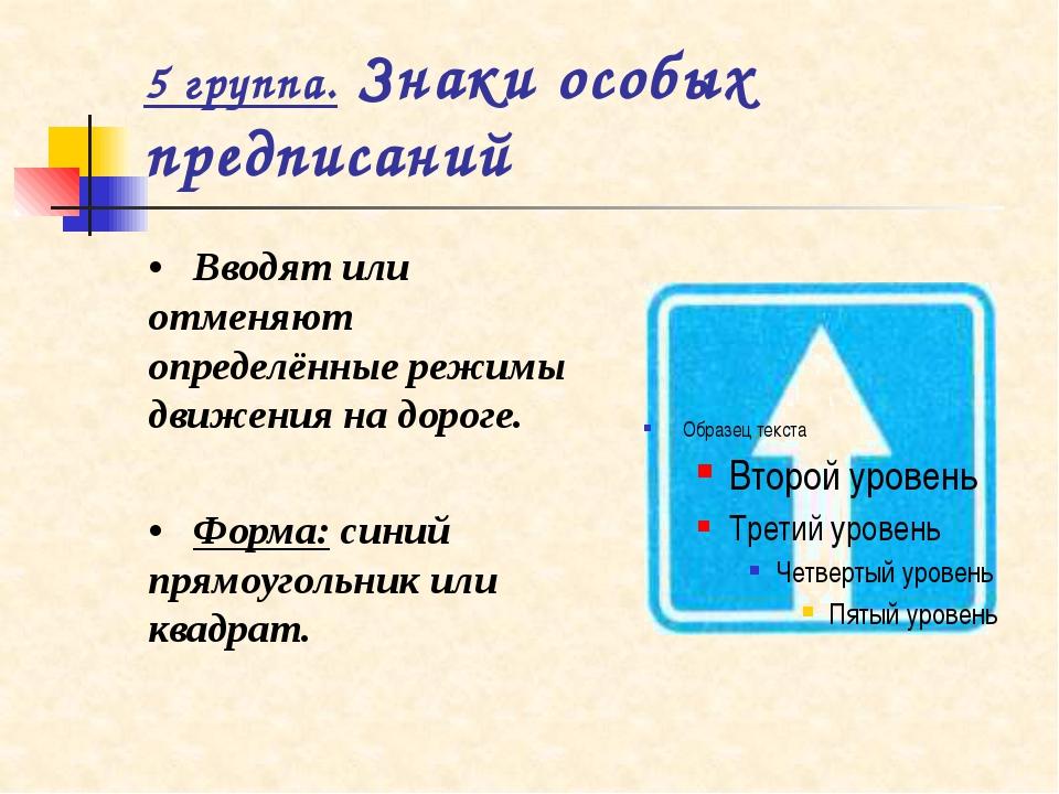 5 группа. Знаки особых предписаний • Вводят или отменяют определённые режимы...