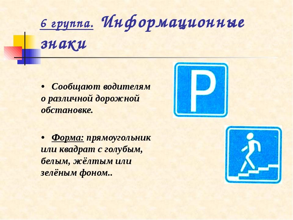 6 группа. Информационные знаки • Сообщают водителям о различной дорожной обст...