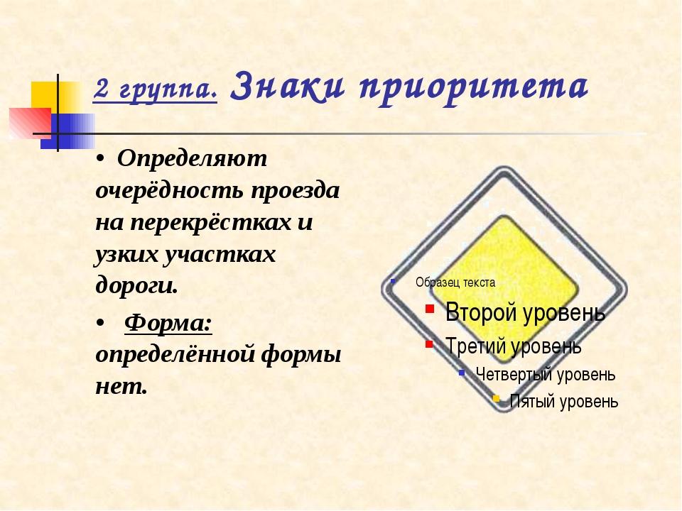 2 группа. Знаки приоритета • Определяют очерёдность проезда на перекрёстках и...