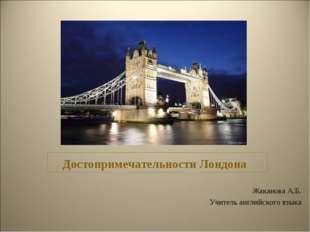 Достопримечательности Лондона Жаканова А.Б. Учитель английского языка