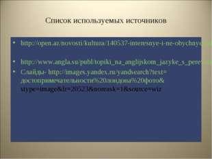 Список используемых источников http://open.az/novosti/kultura/140537-interesn