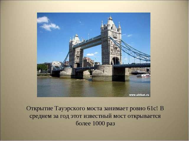 Открытие Тауэрского моста занимает ровно 61с! В среднем за год этот известный...
