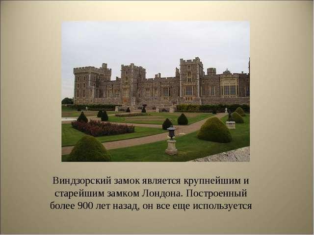 Виндзорский замок является крупнейшим и старейшим замком Лондона. Построенный...