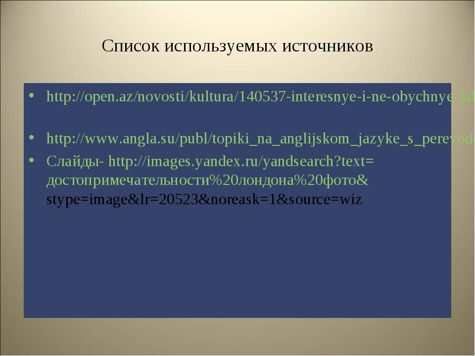 Список используемых источников http://open.az/novosti/kultura/140537-interesn...