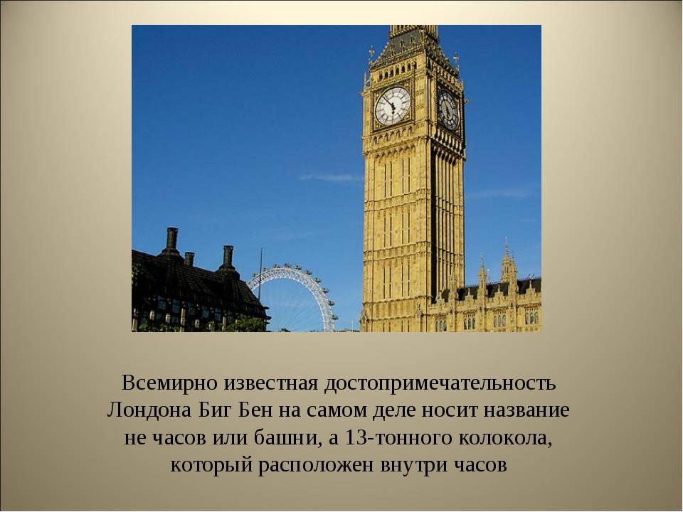 Всемирно известная достопримечательность Лондона Биг Бен на самом деле носит...