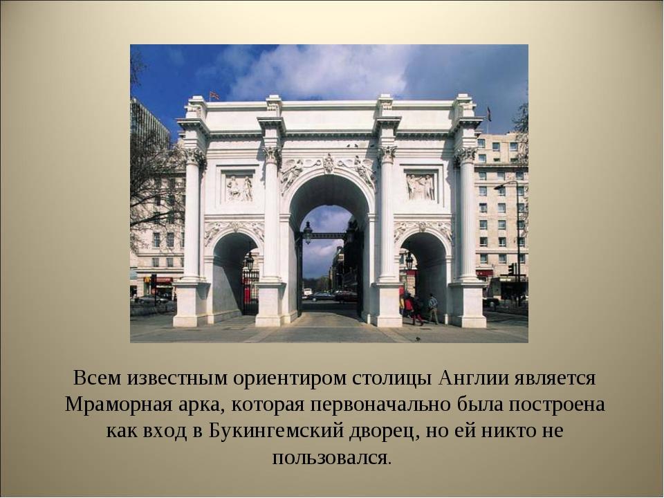 Всем известным ориентиром столицы Англии является Мраморная арка, которая пер...