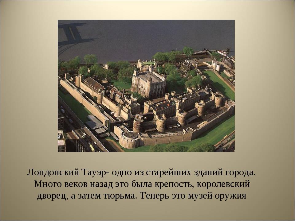 Лондонский Тауэр- одно из старейших зданий города. Много веков назад это была...