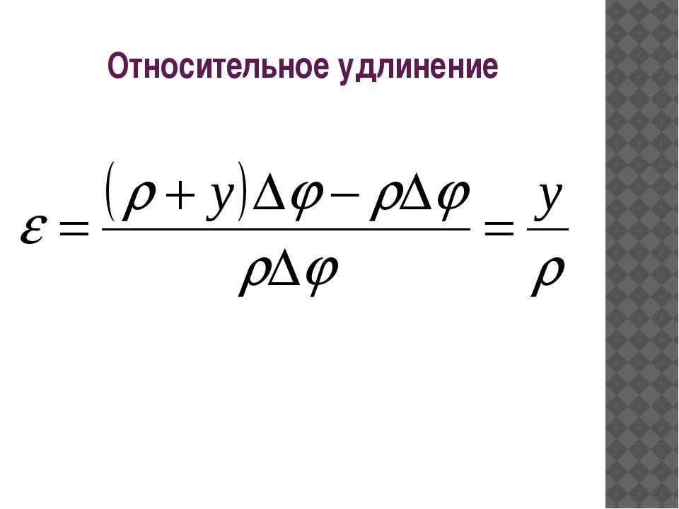 Относительное удлинение