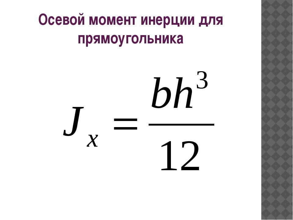 Осевой момент инерции для прямоугольника