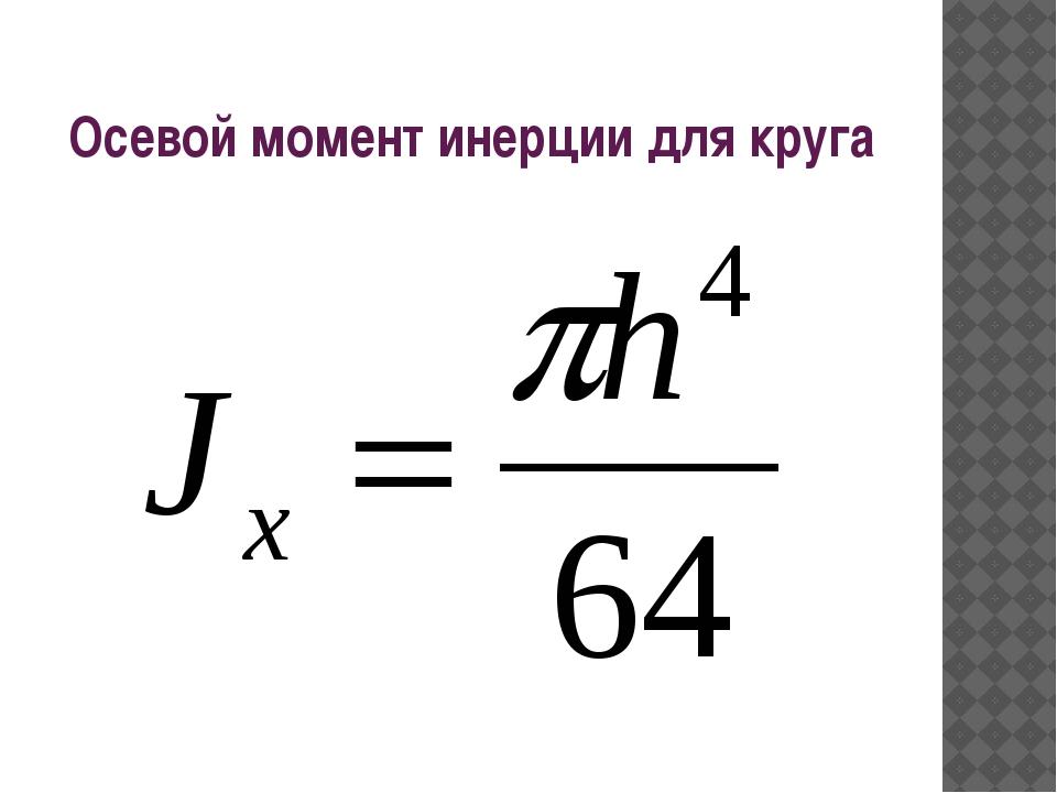 Осевой момент инерции для круга