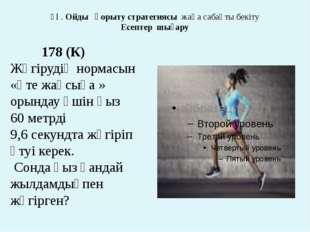 ҮІ . Ойды қорыту стратегиясы жаңа сабақты бекіту Есептер шығару 178 (К) Жүгір