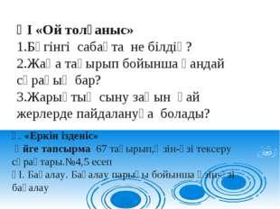 ҮІ «Ой толғаныс» Бүгінгі сабақта не білдің? 2.Жаңа тақырып бойынша қандай сұр