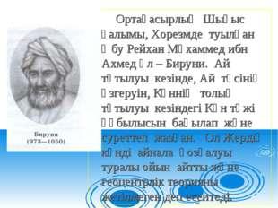 Ортағасырлық Шығыс ғалымы, Хорезмде туылған Әбу Рейхан Мұхаммед ибн Ахмед әл